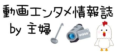 動画エンタメ情報誌by主婦